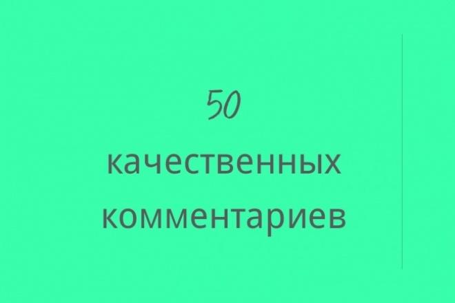 Напишу 50 комментариев на сайт 1 - kwork.ru