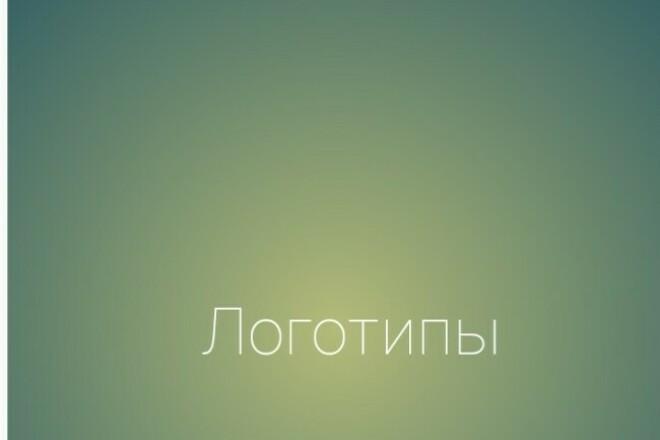 Создам вам логотип с нуля 1 - kwork.ru