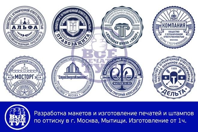 Изготовление дизайна печати для ИП, ООО и др 1 - kwork.ru