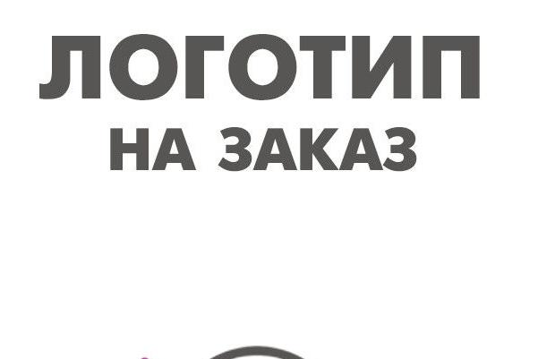 Создам логотип вашей компании/услугиЛоготипы<br>Создание логотипа вашей компании/услуги Быстрая разработка логотипа в соответствии с пожеланиями заказчика<br>