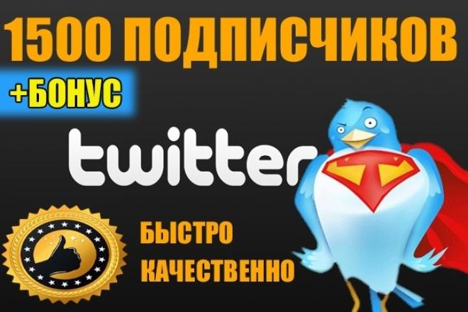 Добавлю 1500 подписчиков в Твиттер. Читатели, фолловеры в Twitter 1 - kwork.ru
