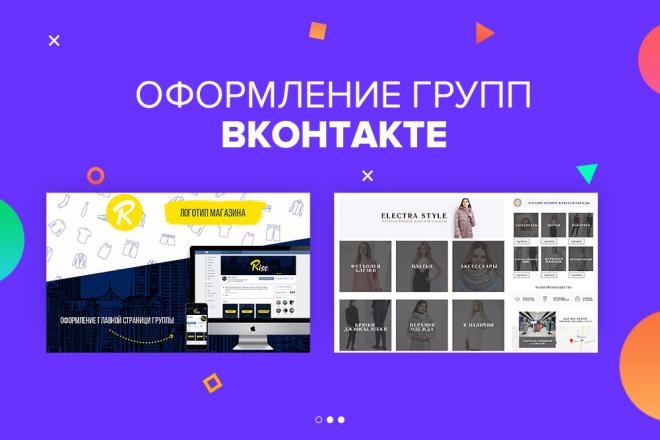 Оформление в соц сетях 1 - kwork.ru