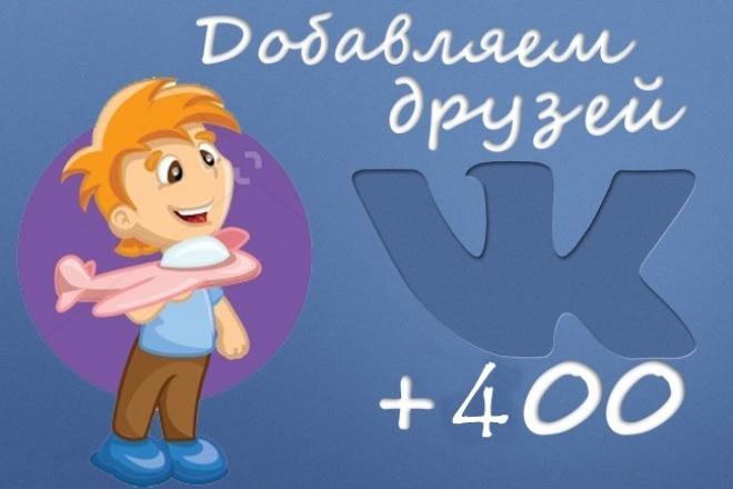 400 друзей на профиль Вконтакте Vk.com 1 - kwork.ru