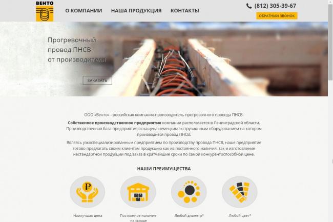 сделаю качественный сайт  с каталогом  товаров/услуг 1 - kwork.ru