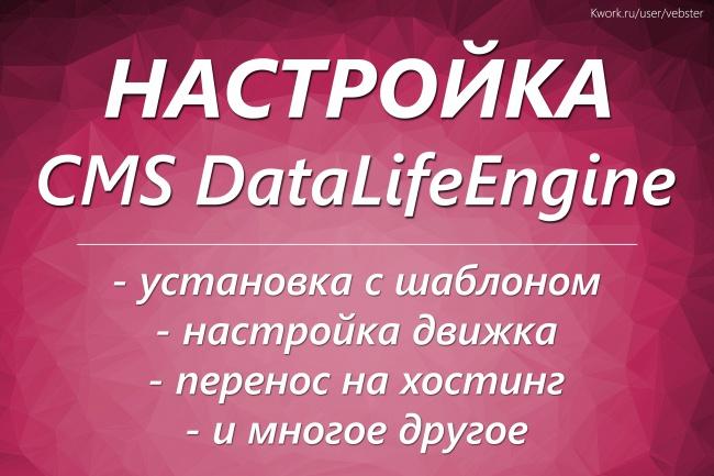 DLE - установка,настройка,перенос. Помощь в освоении DataLifeEngine 1 - kwork.ru