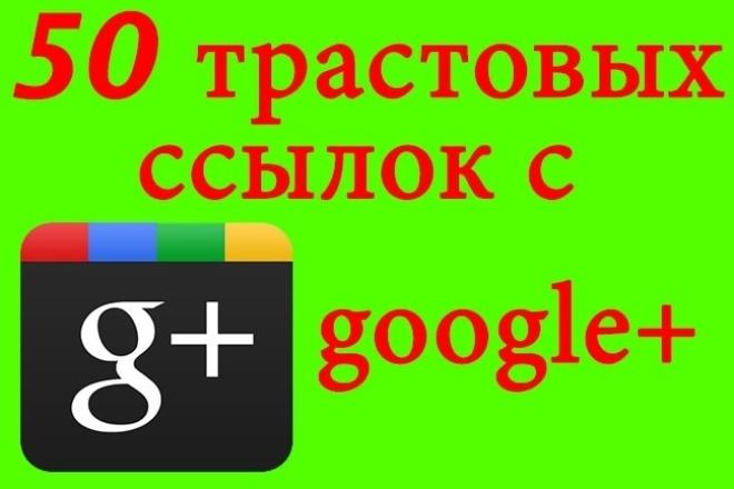 50 трастовых ссылок с Гугл плюс 1 - kwork.ru