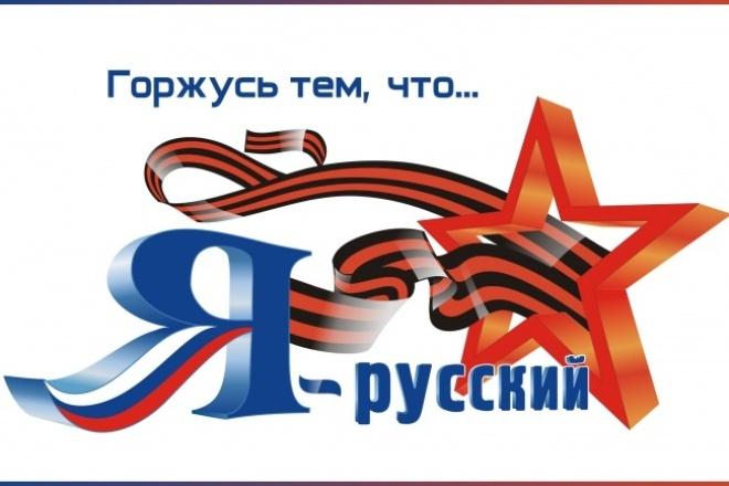 Отрисую логотип, планировку, карту, растровое изображение в вектор 1 - kwork.ru