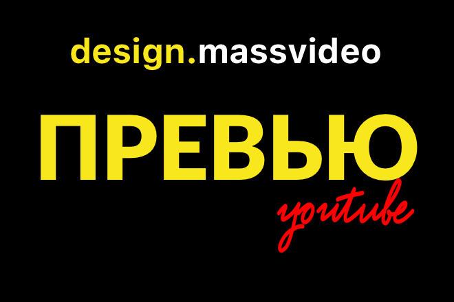Превью, обложка, значок - дизайн видео и канала YouTube 1 - kwork.ru