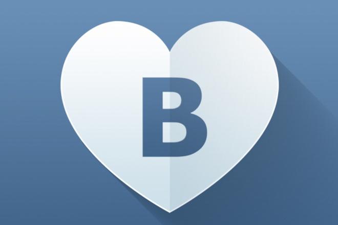 сделаю 1000 лайков в ВКонтакте 1 - kwork.ru