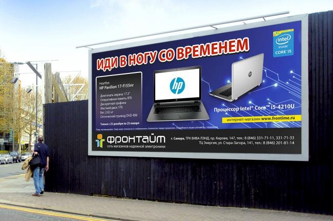 Дизайн наружной рекламы/билборда/рекламного щитаГрафический дизайн<br>При заказе данной услуги вы получите замечательную наружную рекламу с персональным дизайном. Макет подготавливается к печати в необходимом формате (psd, ai, pdf, tiff, eps). Разрабатывается максимум 2 варианта дизайна, макет дорабатывается до тех пор, пока результат не удовлетворит заказчика (в пределах 1-го выбранного варианта дизайна, остальные варианты разрабатываются за дополнительную плату). Исходники предоставляются за дополнительную плату! Срочное выполнение заказа оплачивается отдельно.<br>