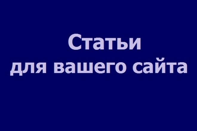 напишу качественную статью 1 - kwork.ru