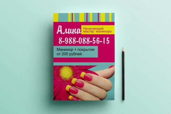 Листовку или флаерЛистовки и брошюры<br>Создам дизайн для Вашей листовки. Ответственно и с креативом подхожу к своей работе. Приятна в общении. Индивидуальных подход к каждому клиенту. Быстрое и качественное исполнение. Несколько вариантов на выбор. Дизайн выполняется с учетом целевой аудитории, особенностей услуг и пожеланиями клиента<br>