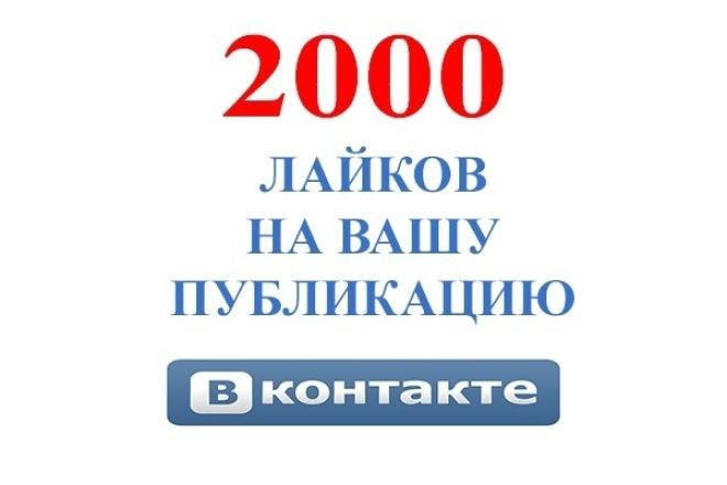 2000 лайков Вконтакте 1 - kwork.ru