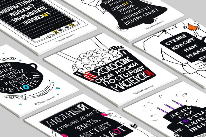 Дизайн плаката, постера 1 - kwork.ru