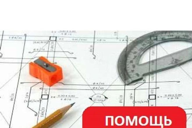 Отредактирую,создам, напишу, уникальную статью или работу 1 - kwork.ru