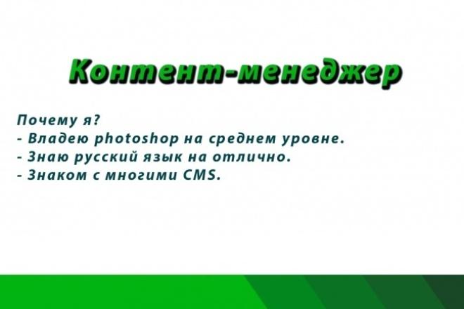 стану активным участником вашего сайта/форума 1 - kwork.ru