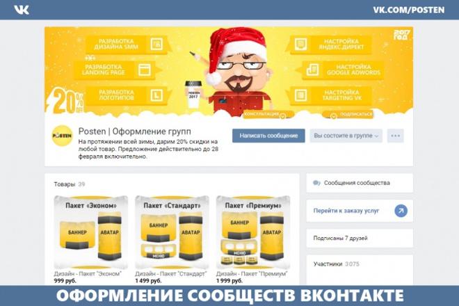 Оформление сообществ вконтакте 1 - kwork.ru