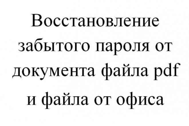 Восстановление забытого пароля от документа файла pdf и файла от офиса 1 - kwork.ru