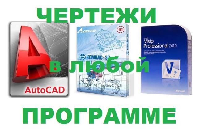 Чертежи на заказ 2D-3D в любой программе.Каталог 35000.Поиск чертежа 1 - kwork.ru