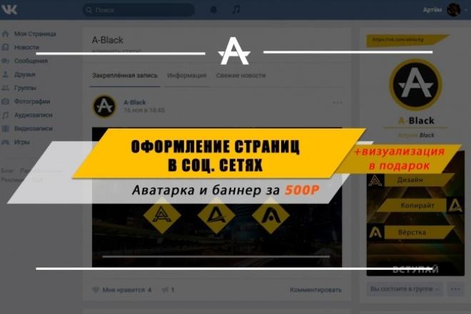 Оформление страниц в соцсетях 1 - kwork.ru