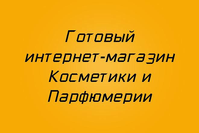 Готовый интернет-магазин Косметики и Парфюмерии 1 - kwork.ru