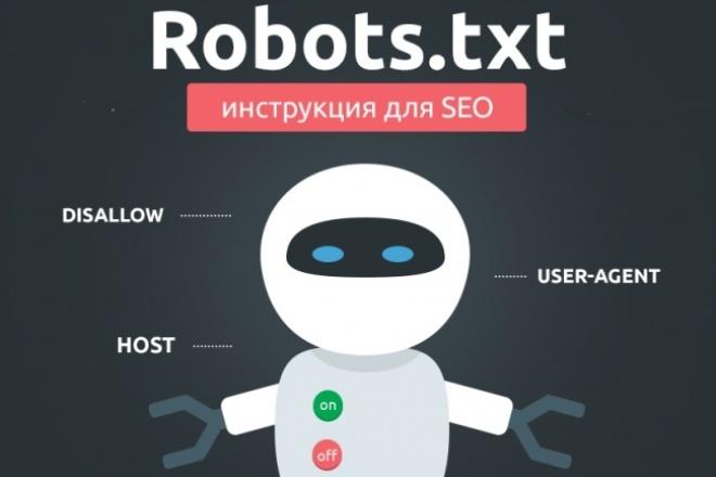 создам и настрою robots.txt и sitemap.xml 1 - kwork.ru