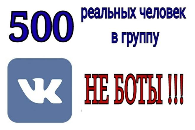 500 человек в группу/сообщество. Никаких ботов, только живые люди + бонус 1 - kwork.ru