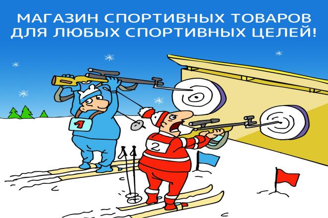 Иллюстрация к вашей рекламной кампании + пост 24 часа ВК 1 - kwork.ru