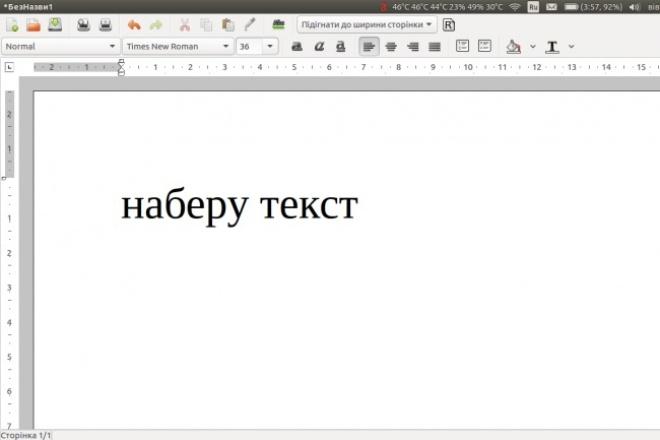 Наберу текст правильноНабор текста<br>наберу нужный для работы текст правильно и за удобное время, скорость моего набора среднее, понимание русских диктантов<br>