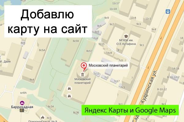 Добавлю карту на сайт, установлю и настрою код Я.Карт и G.MapsДоработка сайтов<br>Добавлю интерактивную карту от сервисов Яндекс.Карты или Google.Maps для обозначения схемы проезда к Вашему офису и складу. Установлю и настрою специальный код карты на Вашем сайте с обозначением адресов и на всех нужных точек или объектов.<br>