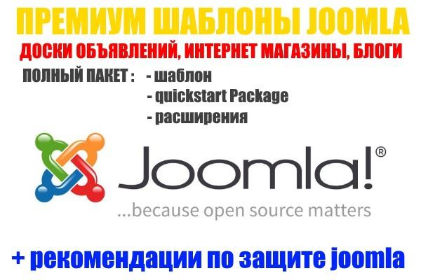 Премиум шаблоны Joomla 1 - kwork.ru