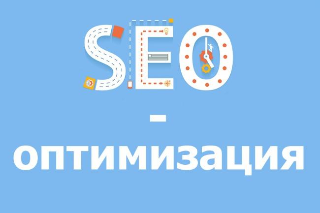 выполню: Внутренняя SEO оптимизация сайта 1 - kwork.ru