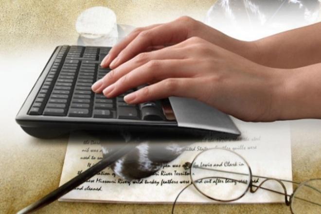 Быстро наберу текст из любого источника (скан, картинка и т.п.)Набор текста<br>Наберу текст со скана, скрина, фото, ксерокопии, рукописи. Расшифрую вашу аудио/видеозапись в текст на русском языке. Делаю быстро и качественно.Пришлю работу в нужном вам формате (.doc, .txt)<br>
