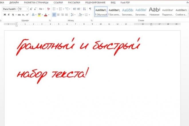 Набор текста: быстро и грамотноНабор текста<br>Выполню качественно и грамотно электронный набор текста с любого носителя. При необходимости исправлю пунктуационные и орфографические ошибки. Набираю текст быстро, вышлю заказ в удобном для Вас формате: txt/doc.<br>