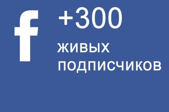 Facebook +300 реальных подписчиковПродвижение в социальных сетях<br>300 живых пользователей в вашу группу (funpage), паблик, страницу, сообщество facebook При покупке этого кворка Вы получите 300 живых пользователей (не боты) . Если Вам необходимо больше пользователей - закажите несколько кворков и получите бонус. При заказе от 4-х кворков получаете бонус +10% . Заказывая 4 кворка Вы получаете 1320 (т.е. 1200 + 10% ) живых участников. Преимущества нашего кворка: Только живые пользователи с активными страницами Новые паблики получают траст Плавное, постепенное увеличение аудитории Никакого автоматизма Санкции со стороны facrbook исключены От вас потребуется только ссылка на вашу группу (funpage), паблик, страницу, сообщество facebook. Внимание! В силу того, что подписчики - это живые люди, со временем возможно уменьшение количества пользователей (до 5%).<br>
