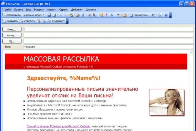 Как сделать html-письмо