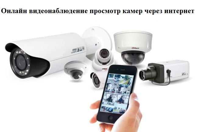 Помогу настроить Онлайн видеонаблюдение настройка удалённого просмотра 1 - kwork.ru