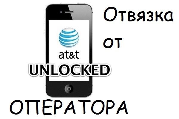 Подберу код для отвязки телефона от оператора 1 - kwork.ru