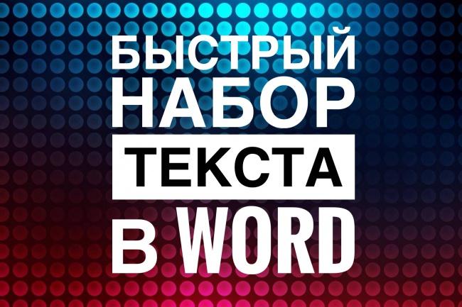 Быстро наберу текст 1 - kwork.ru