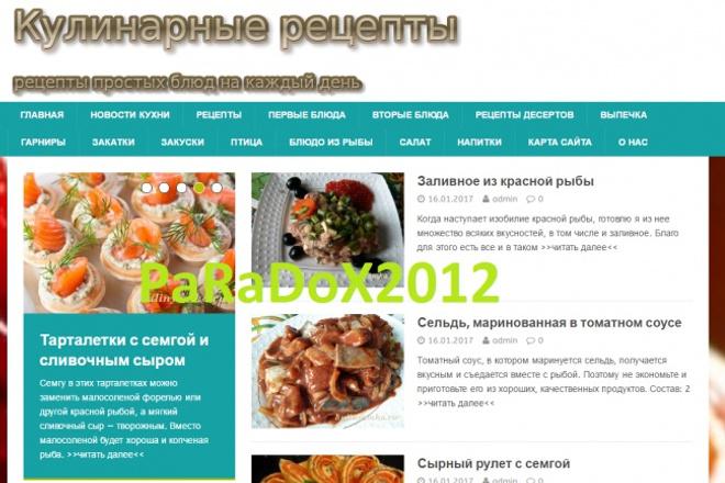 Сайт кулинария, рецепты, новости, и 700 новостей + бонусПродажа сайтов<br>Готовый сайт кулинария, рецепты, новости. На сайте уже добавлено больше 700 новостей. Сайт на Wordpress, самый популярный движок. Также присутствует админка, где вы можете добавлять свои новости, и вносить любые правки. Также покупателю предоставляется бонус Я являюсь разработчиком данного сайта. Сайт отлично подойдет даже новичку. Все мои лоты доступны по ссылке: http://kwork.ru/user/paradox2012<br>
