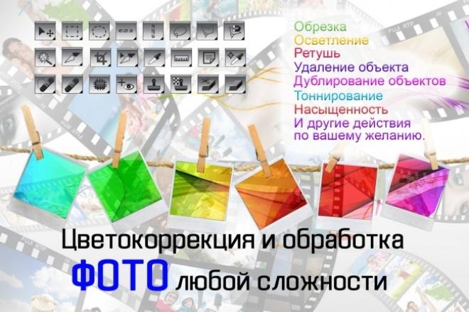 Обработаю фото любой сложностиОбработка изображений<br>Я рада предложить Вам на выбор полный комплекс работ: - цветокоррекция - ретушь - тонирование - осветление - обрезка - насыщенность - удаление объектов - дублирование объектов - размытие фона - увеличение резкости. На выбор за один Кворк Вы получите (в зависимости от сложности): - цветовую обработку 20 фото - осветление – 20 фото - размытие фона – 5 фото - тонирование – 3 фото - обрезку – 50 фото - несколько действий сразу - 5 фото<br>