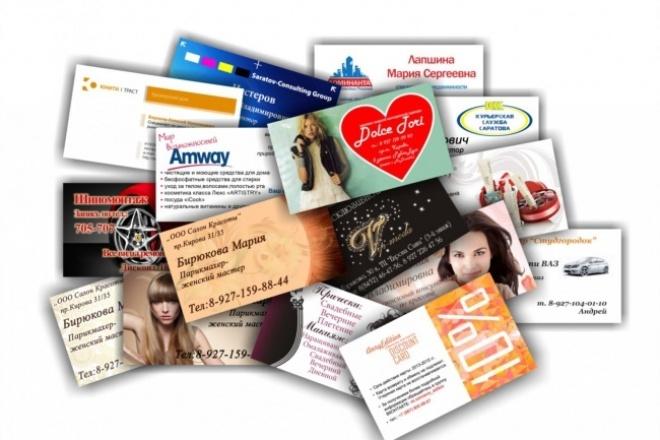 Сделаю визиткиВизитки<br>Делаю визитку, скидываю Вам. Можете сказать размер вышей распечатки. Сделаю визитки в любой сфере деятельности.<br>
