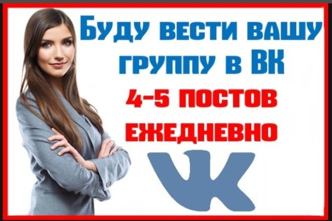 Администратор группы ВконтактеАдминистраторы и модераторы<br>В услугу входит: VK посты; общение с подписчиками и гостями, ответы на вопросы; Чистка Вконтакте группы/паблика от спама<br>