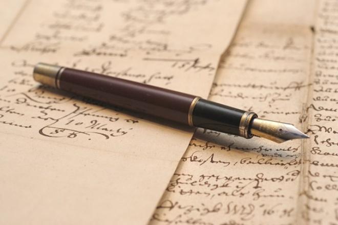 Напишу поздравление в стихотворной формеСтихи, рассказы, сказки<br>Написание поздравлений (родным, начальству и т.д.) на любой праздник в стихотворной форме. Все стихотворения являются эксклюзивными и пишутся с чистого листа.<br>
