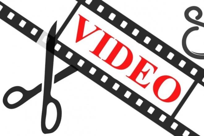 Смонтирую 1 видеоМонтаж и обработка видео<br>Смонтирую 1 видео. Видео не должно превышать 10 мин. + К монтажу будет обработка звука (убрать шумы и.т.д) + Если вы закажете 2 видео, то Вы получите крутые превьюшки.<br>