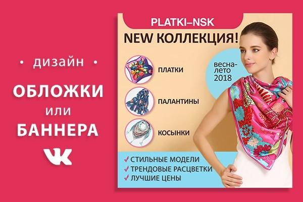 Дизайн обложки или баннера Вконтакте 1 - kwork.ru