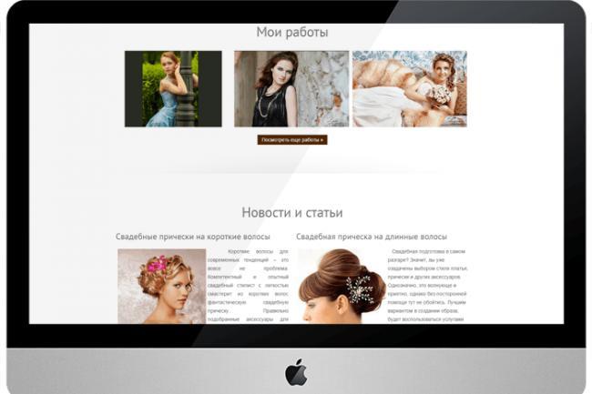 Точная копия любого сайта с возможностью полного изменения 1 - kwork.ru