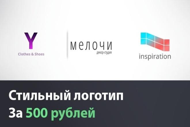 Разработаю стильный и запоминающийся логотип 1 - kwork.ru