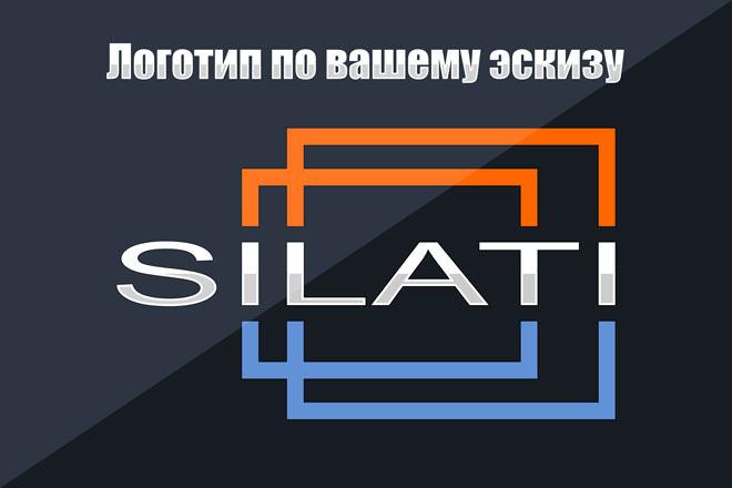 Логотип по вашему эскизу 1 - kwork.ru