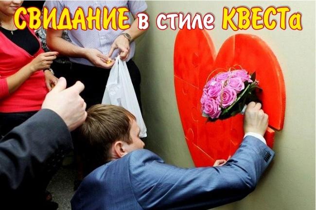 КвестПраздник - уникальный подарок для любимых 1 - kwork.ru